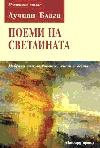 002 Poemele luminiii traduse de Ognean Stamboliev _ http://www.societateablaga.ro/Poze/carti/Coperta_Blaga_in_bulgara.jpg
